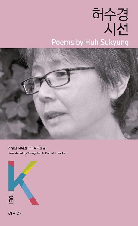 허수경 시선 = Poems by Huh Sukyung
